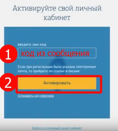 активация личного кабинета mosobgaz24