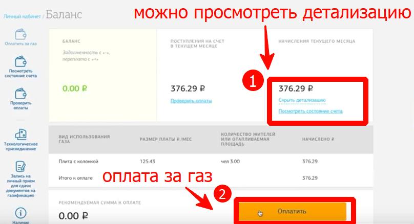 Как оплатить счет за газ через интернет
